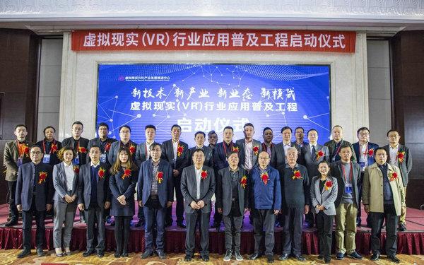 虚拟现实(VR)行业应用普及工程在南昌启动